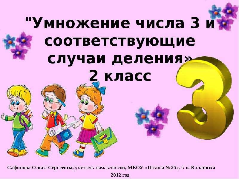 На тему Умножение числа 3 и соответствующие случаи деления