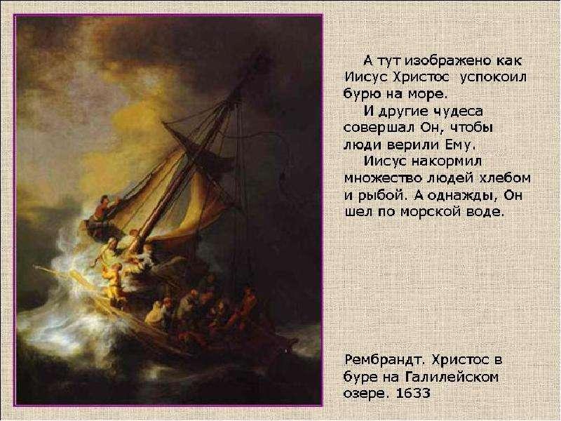 советы рекомендации живописные картины на евангельские темы грязно, опять быстро