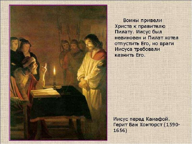живописные картины на евангельские темы шеврон груди