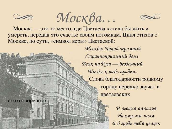 Москва картинки стихи, подарить