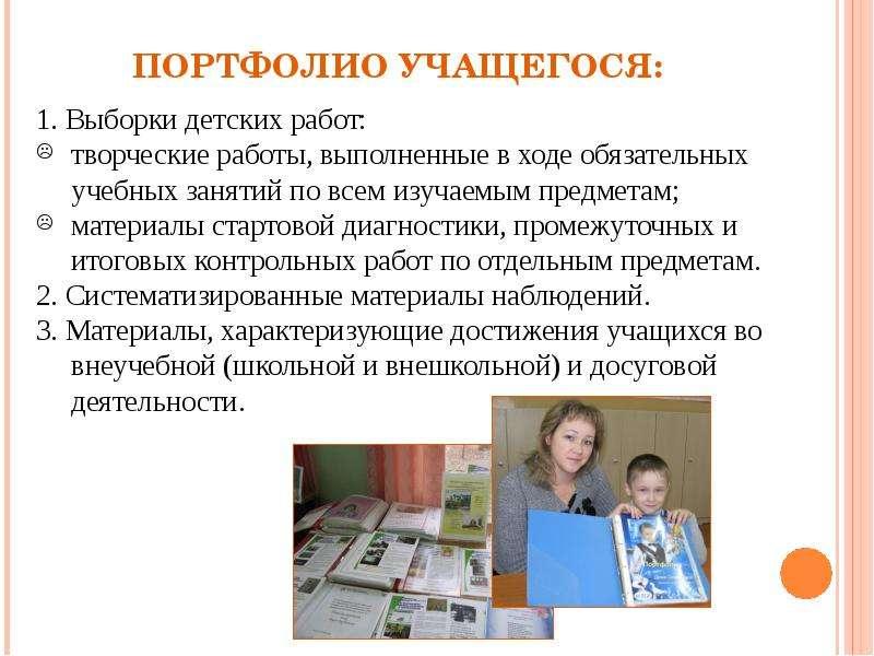 ПОРТФОЛИО УЧАЩЕГОСЯ: 1. Выборки детских работ: творческие работы, выполненные в ходе обязательных уч