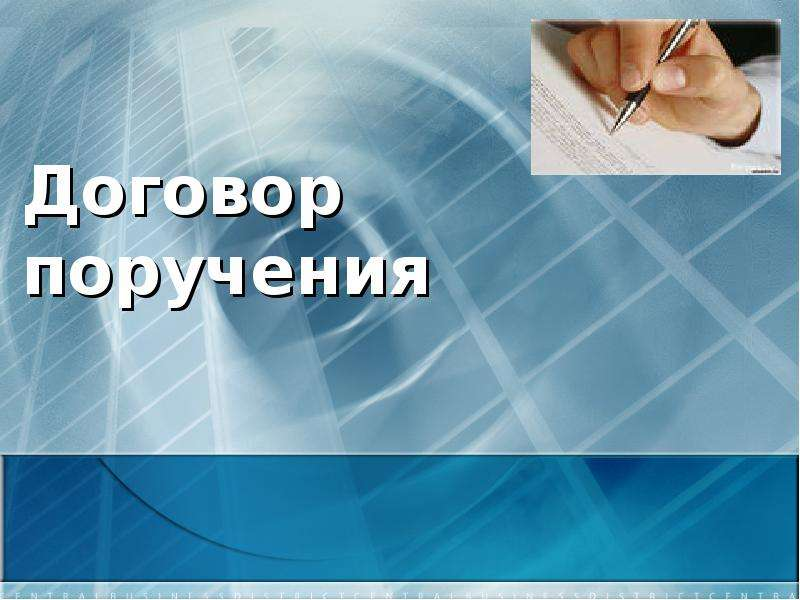 Договор поручения на сдачу отчетности в электронном виде заполняем декларации 3 ндфл екатеринбург