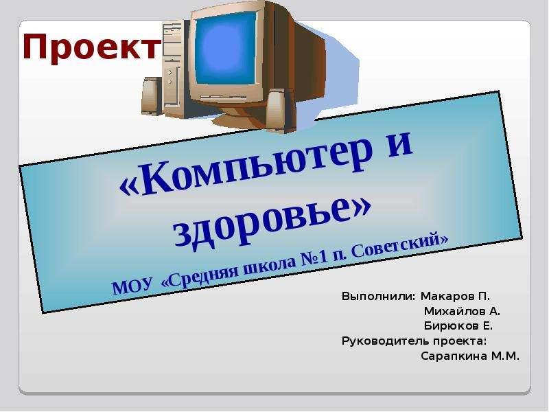 Презентация На тему Компьютер и здоровье