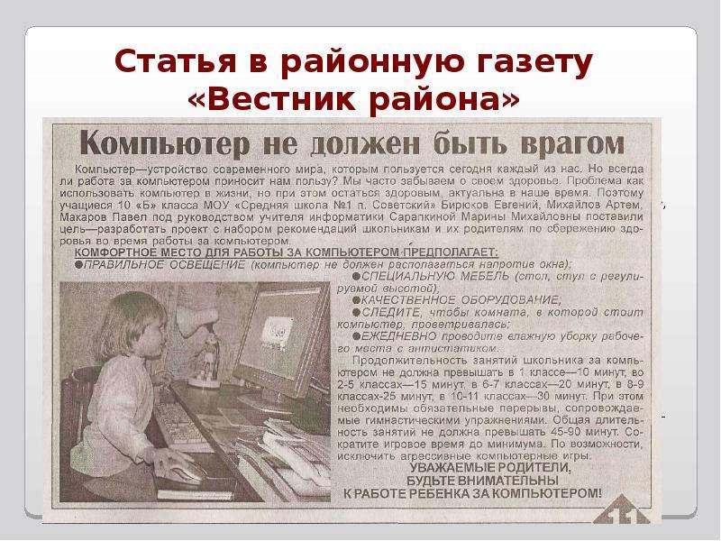 Статья в районную газету «Вестник района» «Компьютер и здоровье» Компьютер - устройство современного