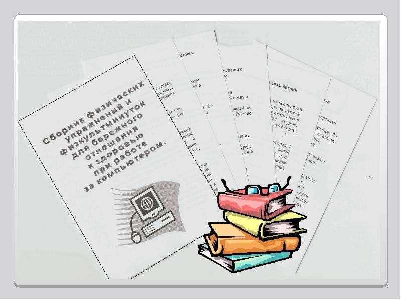 На тему Компьютер и здоровье, слайд 21