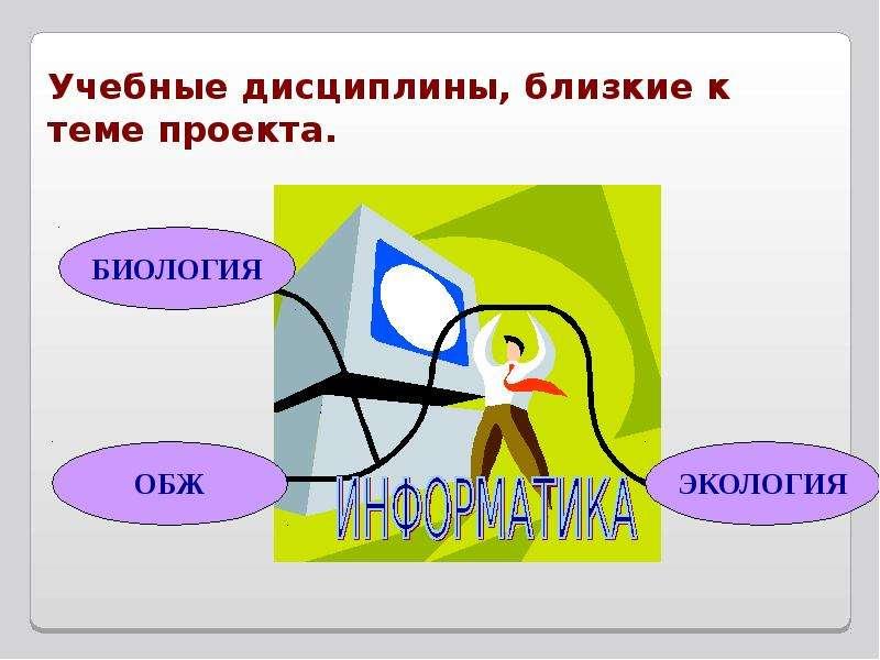Учебные дисциплины, близкие к теме проекта.