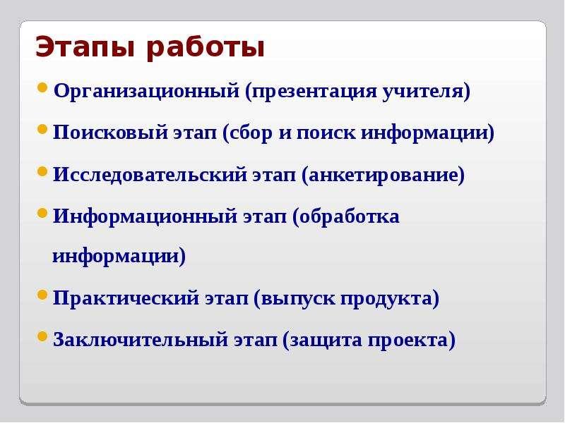 Этапы работы Организационный (презентация учителя) Поисковый этап (сбор и поиск информации) Исследов