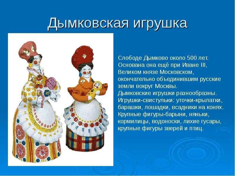 Реферат дымковская игрушка bestreferat ru Августа  Реферат дымковская игрушка 2 bestreferat ru