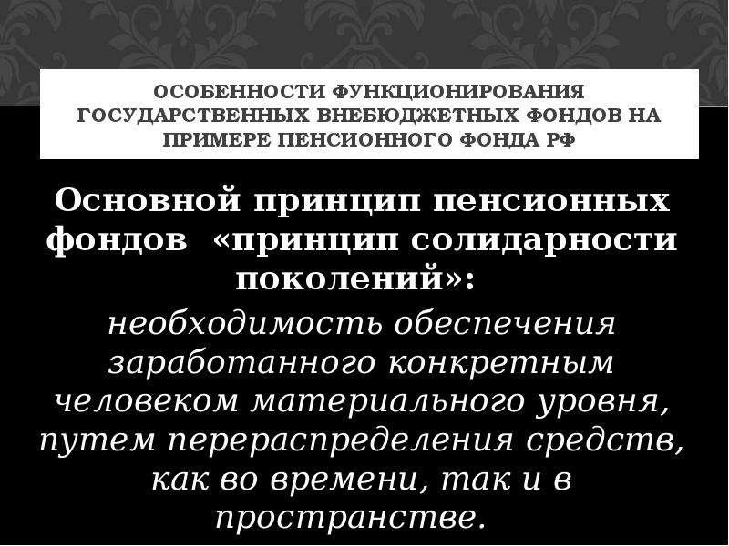 Особенности функционирования государственных внебюджетных фондов на примере пенсионного фонда РФ Осн