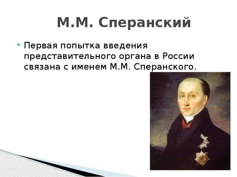 С именем сперанского связано разработка первой конституции
