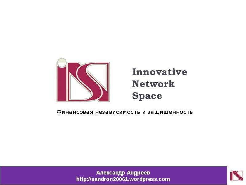 Innovative Network Space Финансовая независимость и защищенность