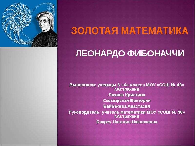 Презентация ЗОЛОТАЯ МАТЕМАТИКА ЛЕОНАРДО ФИБОНАЧЧИ