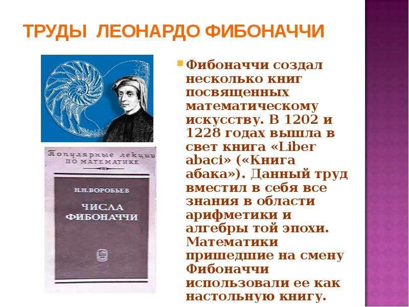 ТРУДЫ ЛЕОНАРДО ФИБОНАЧЧИ Фибоначчи создал несколько книг посвященных математическому искусству. В 12