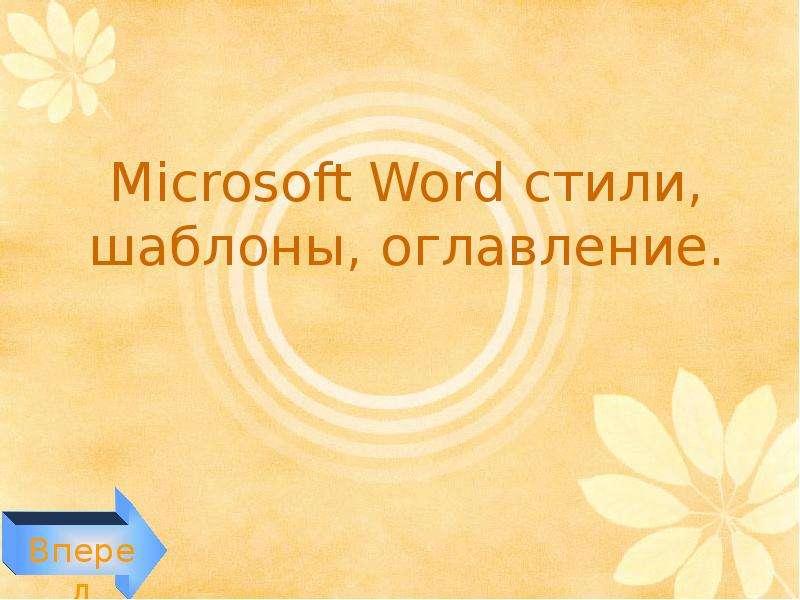 Microsoft Word стили, шаблоны, оглавление.