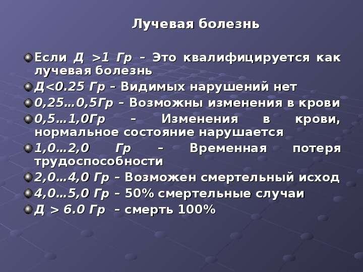 Лучевая болезнь Если Д >1 Гр – Это квалифицируется как лучевая болезнь Д<0. 25 Гр – Видимых на