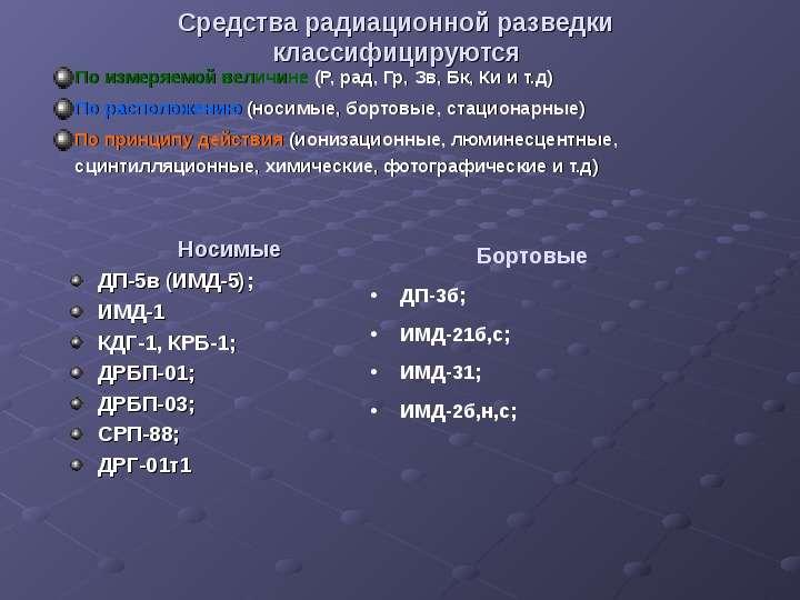 Средства радиационной разведки классифицируются По измеряемой величине (Р, рад, Гр, Зв, Бк, Ки и т.