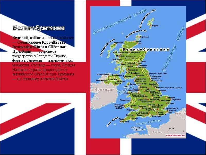 доклат на тему великобритания