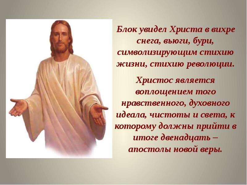 Почему появляется образ христа в поэме 12