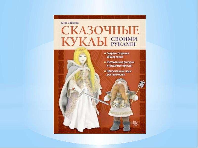 Зайцева аа сказочные куклы своими руками