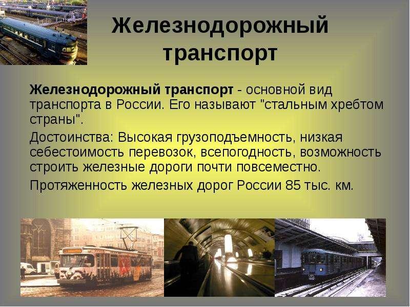 zheleznodorozhniy-transport-v-rossii