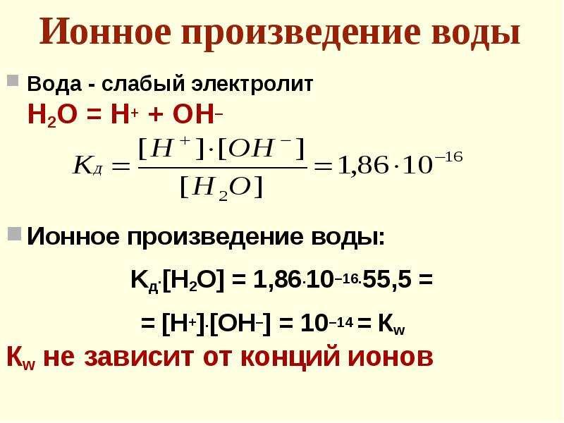 Почему ионное произведение воды зависит от температуры