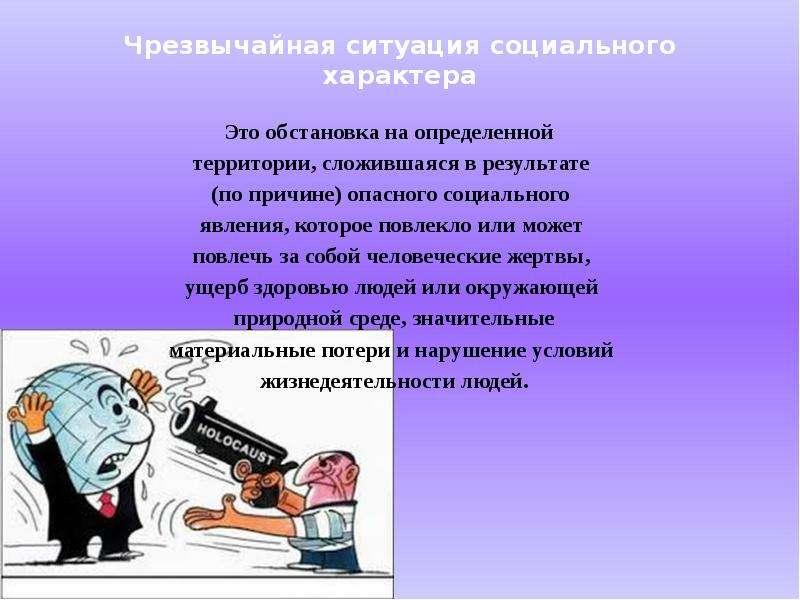 База Рефератов - Безопасность жизнедеятельности