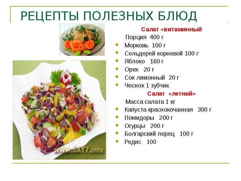 Салаты рецепты с и польза