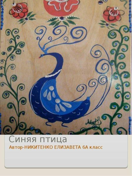 Синяя птица Автор-НИКИТЕНКО ЕЛИЗАВЕТА 6А класс