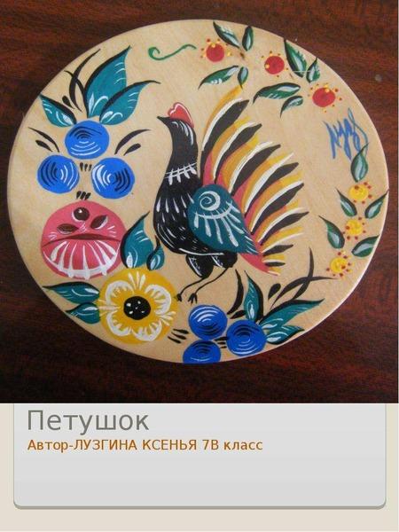Петушок Автор-ЛУЗГИНА КСЕНЬЯ 7В класс