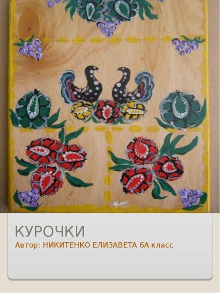 КУРОЧКИ Автор: НИКИТЕНКО ЕЛИЗАВЕТА 6А класс