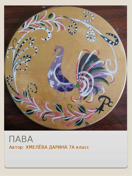 ПАВА Автор: ХМЕЛЁВА ДАРИНА 7А класс