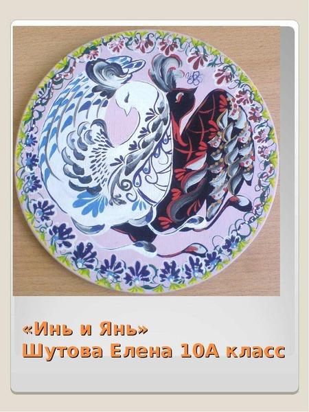 «Инь и Янь» Шутова Елена 10А класс