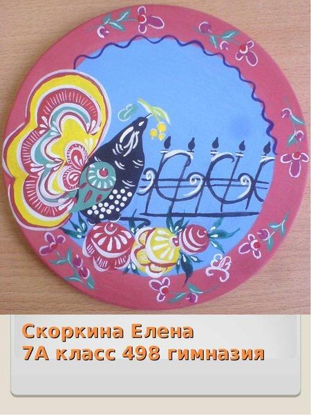 Скоркина Елена 7А класс 498 гимназия