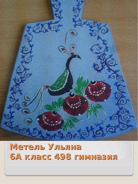 Метель Ульяна 6А класс 498 гимназия