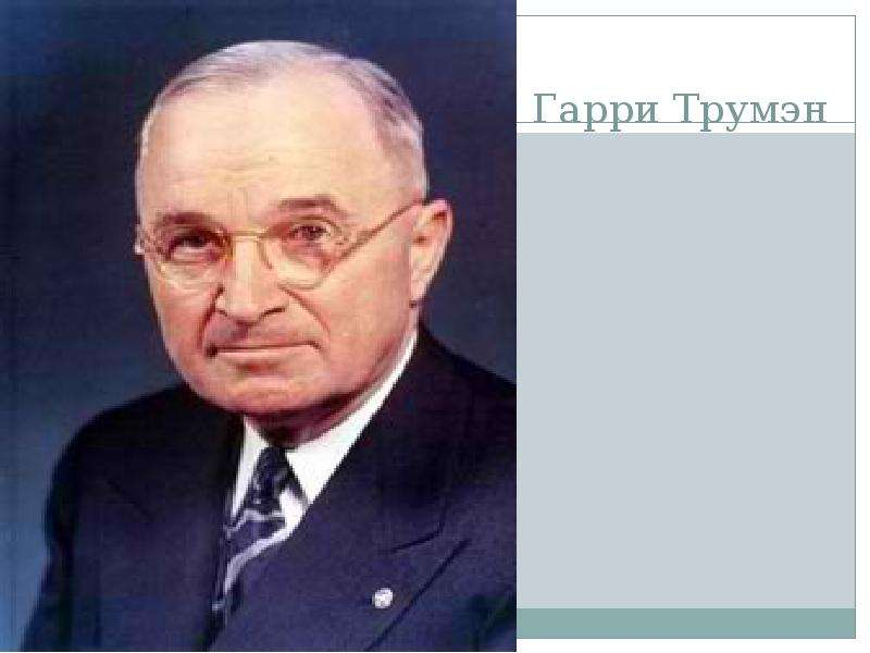 an analysis of the presidency of harry s truman the 33rd president of the united states of america
