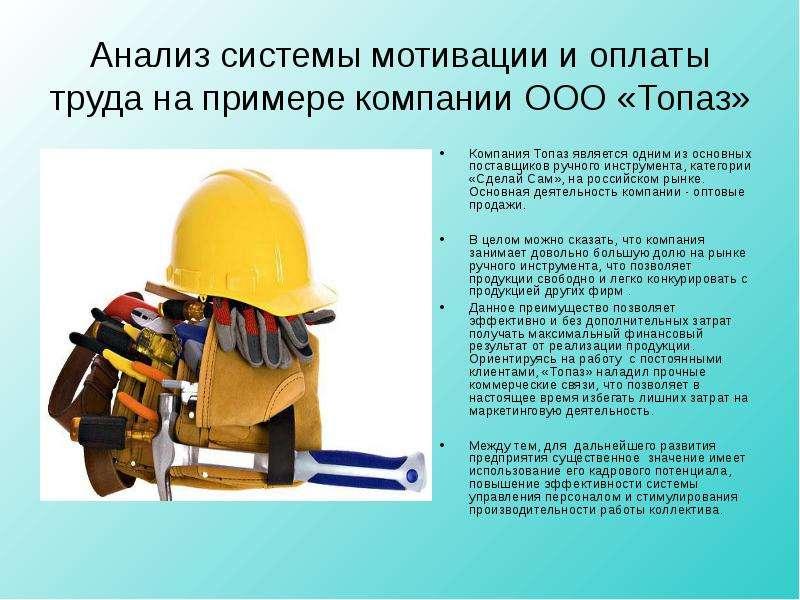 Анализ системы мотивации и оплаты труда на примере компании ООО «Топаз» Компания Топаз является одни