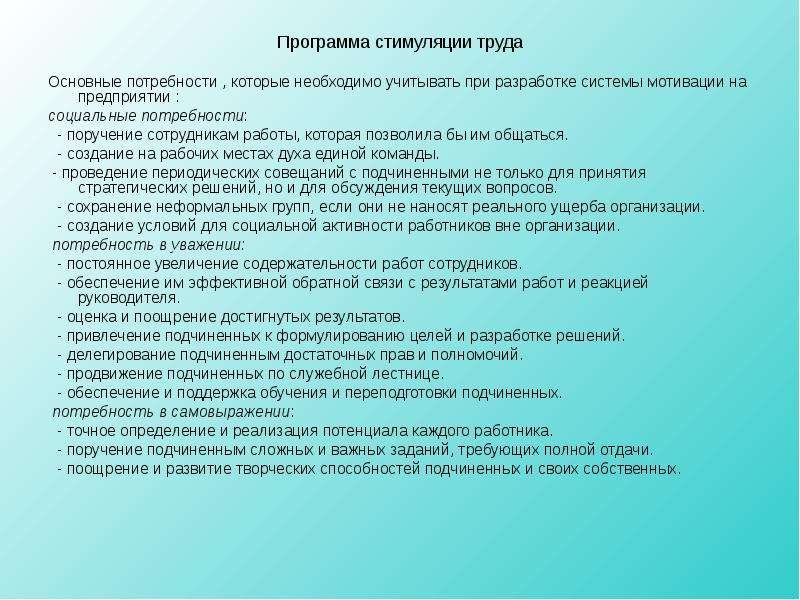 Программа стимуляции труда Основные потребности , которые необходимо учитывать при разработке систем