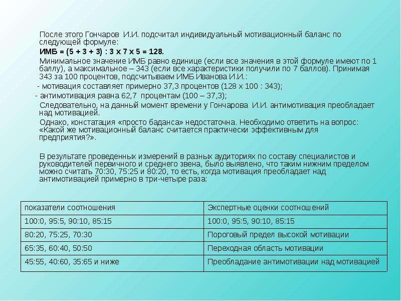 После этого Гончаров И. И. подсчитал индивидуальный мотивационный баланс по следующей формуле: ИМБ =