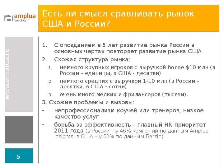 Есть ли смысл сравнивать рынок США и России? С опозданием в 5 лет развитие рынка России в основных ч