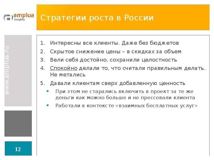 Стратегии роста в России Интересны все клиенты. Даже без бюджетов Скрытое снижение цены – в скидках