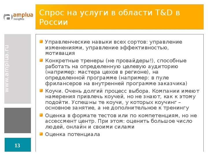 Спрос на услуги в области T&D в России Управленческие навыки всех сортов: управление изменениями