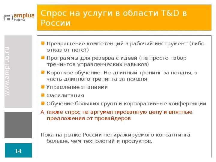 Спрос на услуги в области T&D в России Превращение компетенций в рабочий инструмент (либо отказ