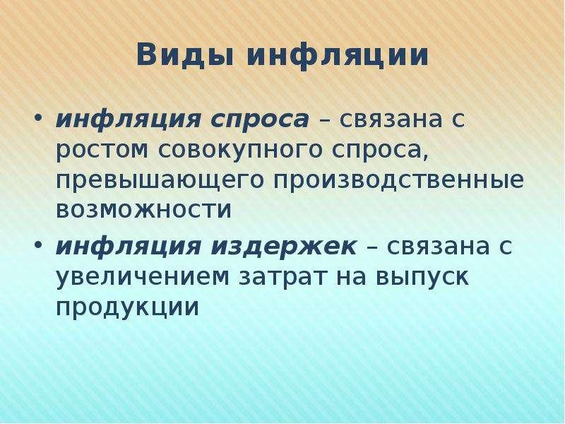 Презентация на тему: Обществознание 7 класс Обмен, торговля, реклама