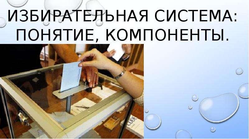Презентация Избирательная система: понятие, компоненты