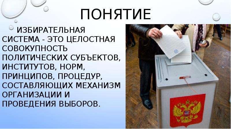 понятие Избирательная система - это целостная совокупность политических субъектов, институтов, норм,