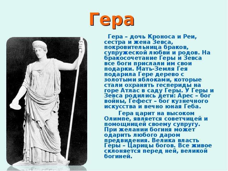 знакомствам любви богиня греческая покровительствующая и