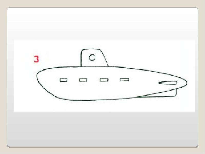 видео нарисовать подводную лодку