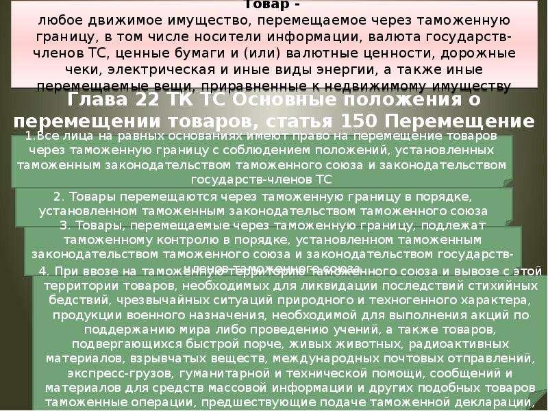 Перемещение через государственную границу российской федерации материалов или предметов с порнографи думаю