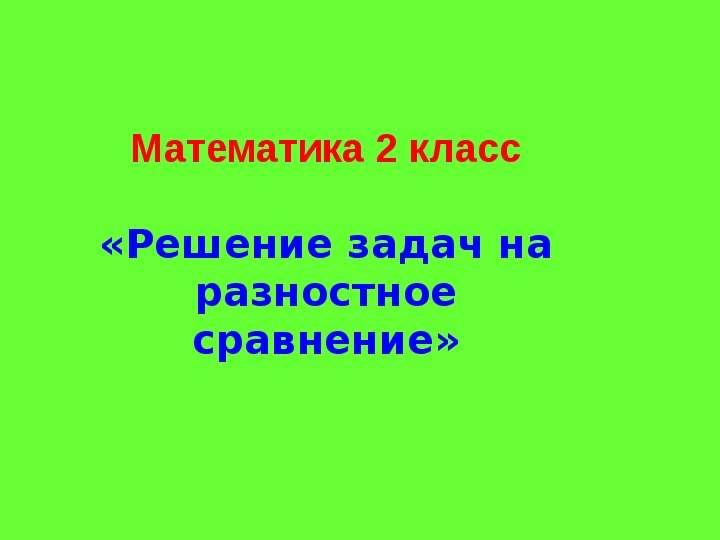 Решение задач на сравнение 2 класс презентация электричество и магнетизм формулы для решения задач