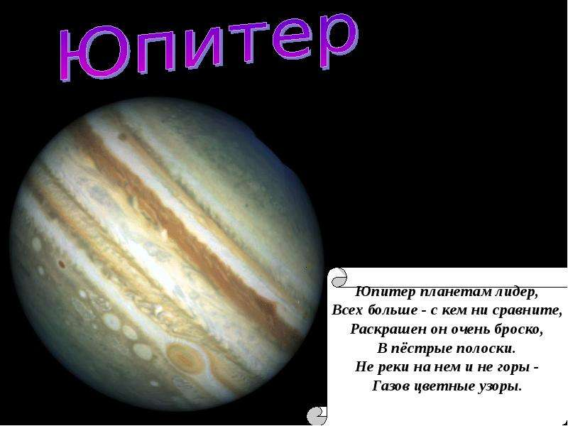 jupiter the gas planet essay